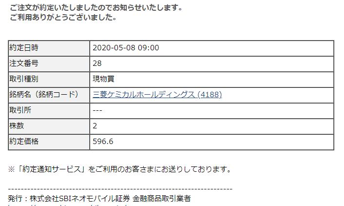 SBIネオモバイルでTポイント株式投資(2005)三菱ケミカル
