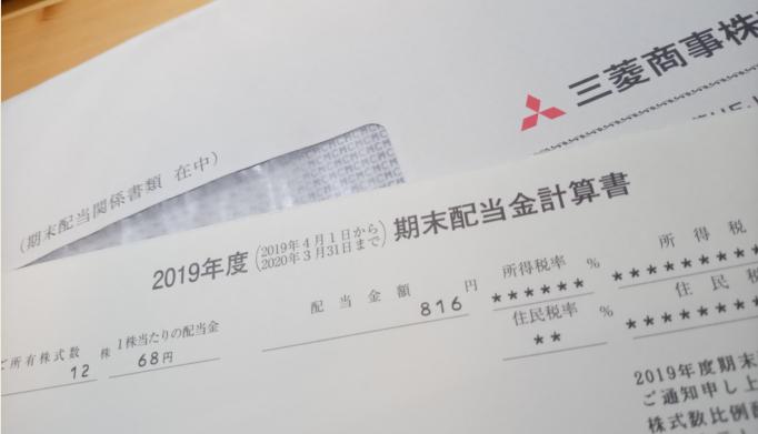 日本株配当-三菱商事8058_20200622