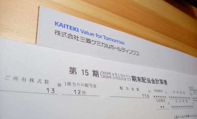 日本株配当-三菱ケミカルホールディングス(4188)_200610