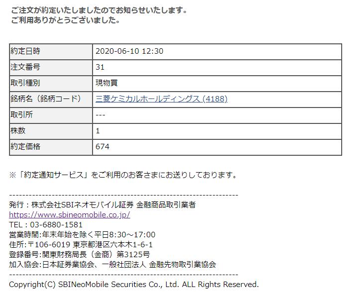 SBIネオモバイルでTポイント株式投資!【三菱ケミカル】20/06
