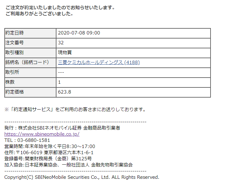 SBIネオモバイル証券でTポイント株式投資-三菱ケミカル(4188)_20200708