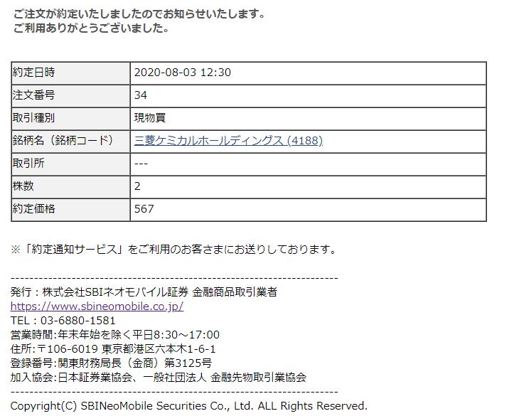 SBIネオモバイル証券でTポイント株式投資-三菱ケミカル(4188)_20200803