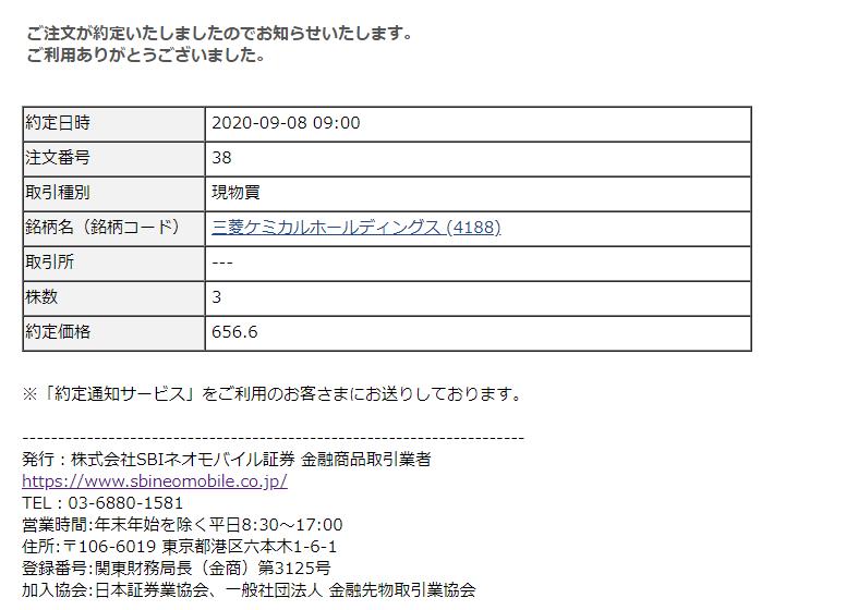 SBIネオモバイル証券-Tポイントで株式投資-定期購入報告-三菱ケミカルホールディングス(4188)_20200908