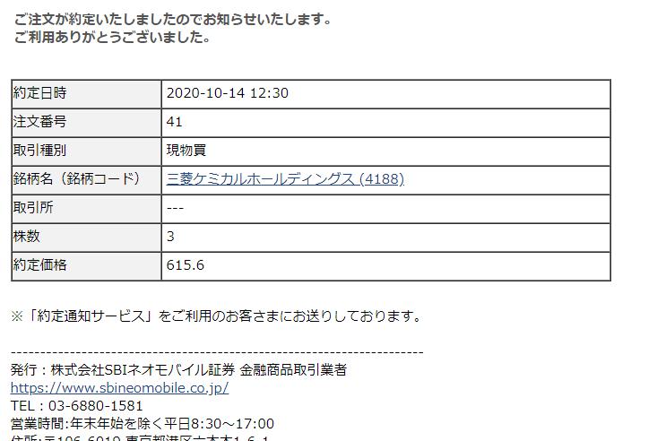 SBIネオモバイルでTポイント株式投資!【三菱ケミカル】20/10