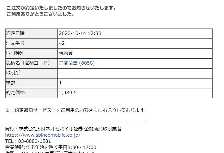 SBIネオモバイル証券-Tポイントで株式投資-定期購入報告-三菱商事(8058)_202010
