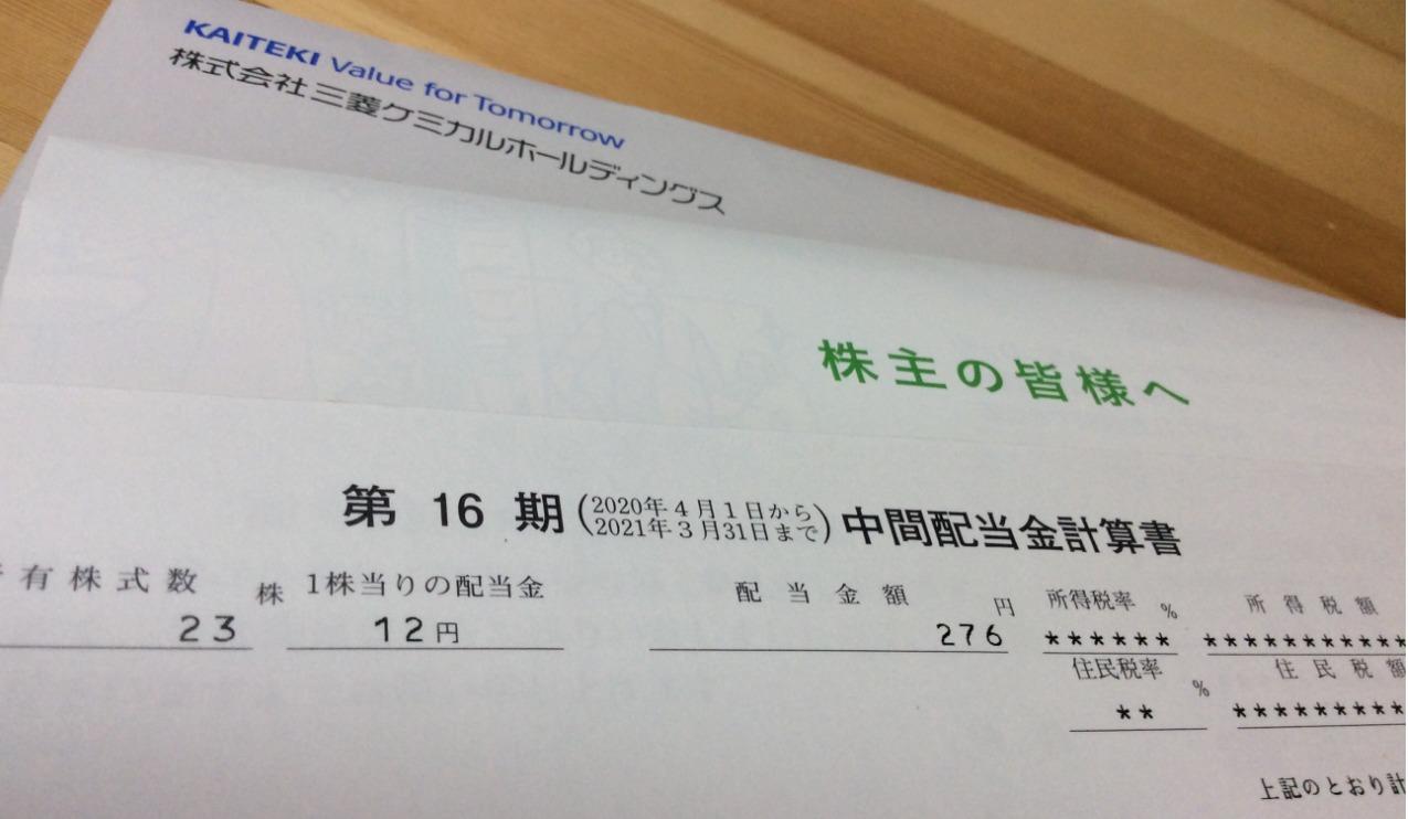 Tポイントで株式投資【三菱ケミカル(4188)配当入金!】_201202