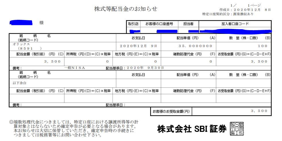 SBI証券-日本株投資-オリックス(8591)-中間配当報告_20201209