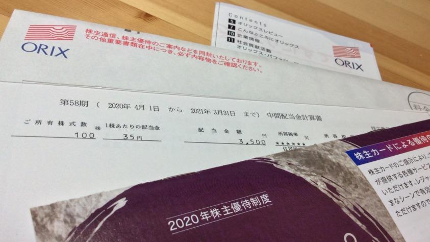 日本株配当入金!オリックス(8591)_201209