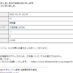 SBIネオモバイルでTポイント株式投資!【三菱商事(8058)】21/01