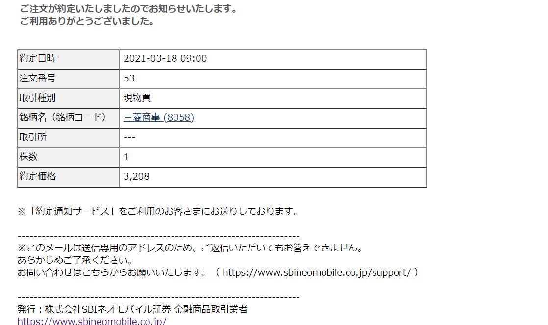 SBIネオモバイルでTポイント株式投資!【三菱商事(8058)】21/03