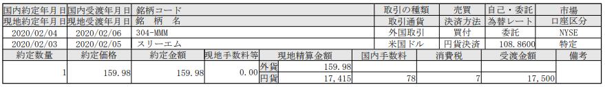 米国株購入-スリーエム3M(MMM)_20200206