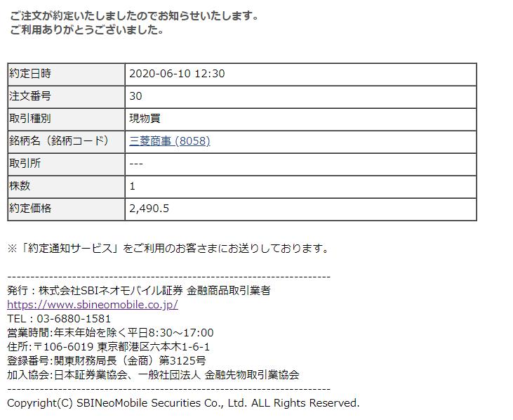 SBIネオモバイルでTポイント株式投資!【三菱商事】20/06