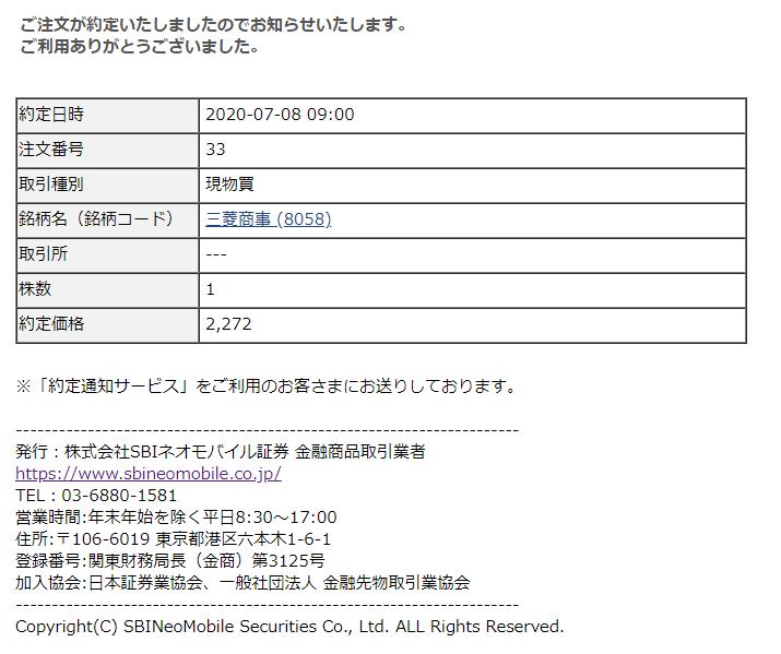 SBIネオモバイルでTポイント投資-三菱商事(8058)_202007