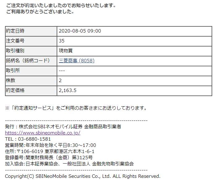 SBIネオモバイル証券でTポイント株式投資-三菱商事(8058)_20200805