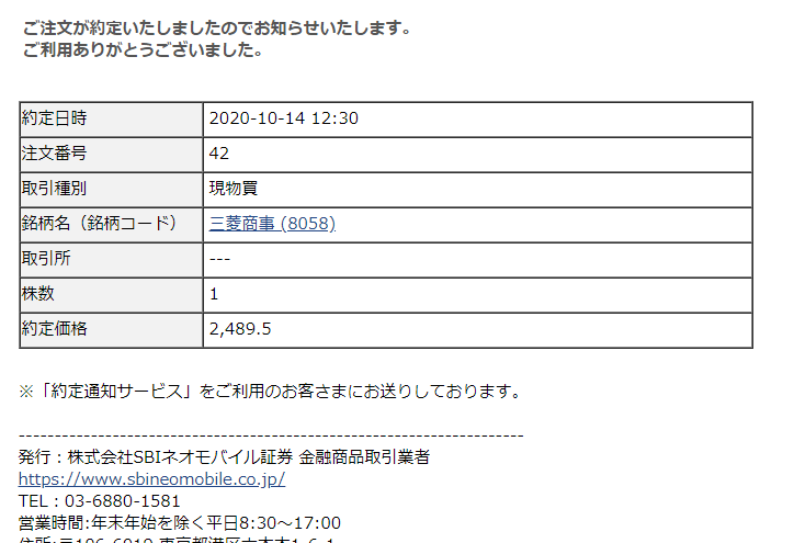 SBIネオモバイルでTポイント株式投資!【三菱商事(8058)】20/10