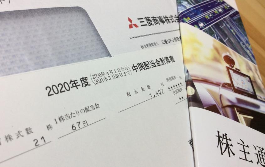 SBIネオモバイルのTポイントで株式投資!三菱商事(8058)配当入金報告_20201201