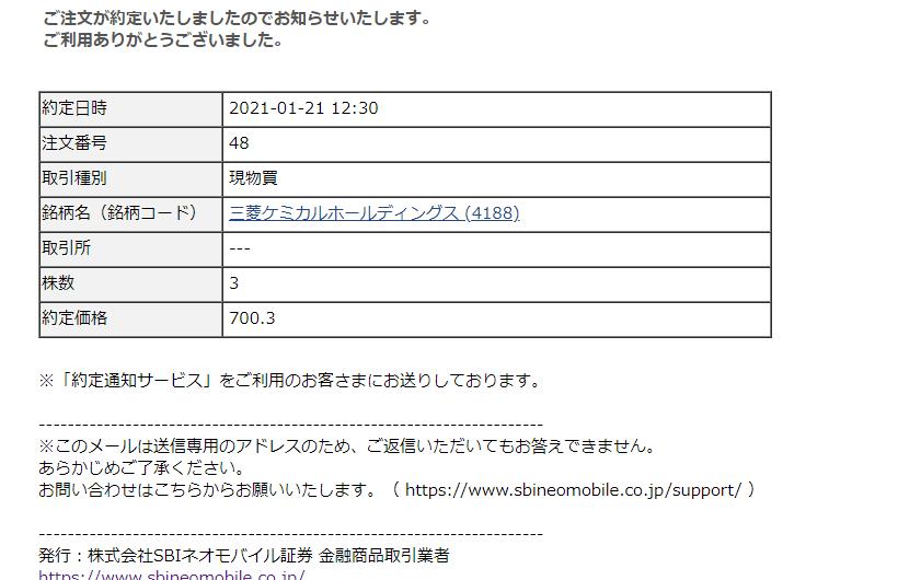 SBIネオモバイル証券でTポイント株式投資-定期購入報告-三菱ケミカル(4188)_202101