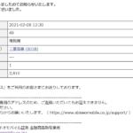 SBIネオモバイルでTポイント株式投資!【三菱商事(8058)】21/02